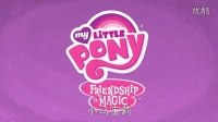 My Little Pony 小马宝莉中文动画 Friendship Is Magic[01]国语