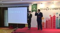 2014JA中国学生公司大赛-运营展示(下)