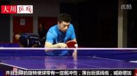 【大川教学】第6期 马龙 乒乓球反手快速相持技术