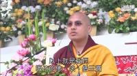 噶玛巴弘法荟萃040—皈依和皈依戒有何不同