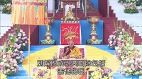 噶玛巴弘法荟萃044—自皈依法 不伤害众生