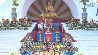 噶玛巴弘法荟萃025—如何观修恶道的痛苦