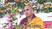 噶玛巴弘法荟萃039—什么是善知识