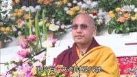 噶玛巴弘法荟萃038—佛与眾生的差别