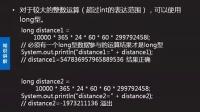 2014最新达内Java视频教程012:使用long类型进行较大整数的运算
