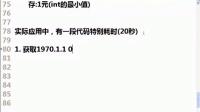 2014最新达内Java视频教程013:通过时间毫秒数来存储日期和时间