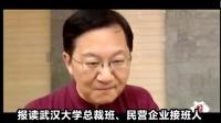 武汉大学国学班宣传片微信号:cazzb11电话:13657258383