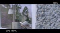 《小时代3:刺金时代》片尾曲吴亦凡《时间煮雨》MV