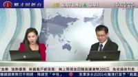 2014-7-23 1500 耀才财经台 发逹讲场  小米新手机正式发布...