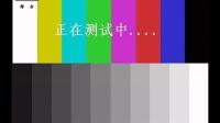 佳艺电视1台——开台片段