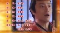 八仙全传片段2