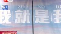 众星致敬选秀十年 SMG新娱乐在线 20140724 标清