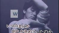 1984 西城秀樹 抱きしめてジルバ Careless Whisper  Karaoke