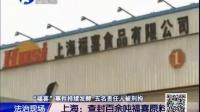"""""""福喜""""事件持续发酵 五名责任人被刑拘 (马伟)"""