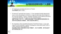 西班牙语新闻讲解:台湾航班迫降失败47人遇难