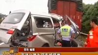 高速公路为何车祸频发 120827 新闻现场_高清
