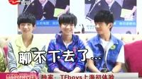 独家:TFboys上海初体验 SMG新娱乐在线 20140725 标清