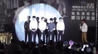 20140725 CNBLUE Can't Stop 台北記者會 天團CNBLUE 超帥氣出場