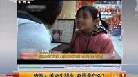 央视:采访小朋友 家风是什么? 天天网事 140202_标清