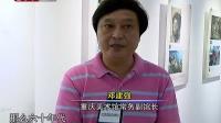 """""""回响——重庆美术60年""""巡展在北碚开展[直播重庆]"""