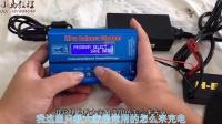 SKY RC IMAX B6 锂电池平衡充电器使用教程