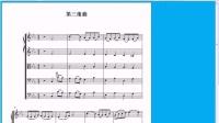 管弦乐配器法基础教程-24-冰咖啡主讲