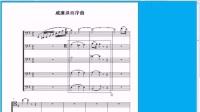 管弦乐配器法基础教程-43-冰咖啡主讲