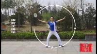 柔力球晋中大众健身套路基本动作教学