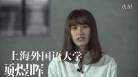 ELLEMEN8月刊之陆元敏镜头下的上海女大学生预告片
