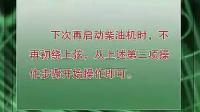 柴油机免摇启动器安装使用说明_标清
