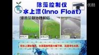高识能hVI_除藻控制仪(水上漂)蓝藻荧光仪