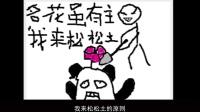 《动漫疯神榜》拆散情侣篇成片