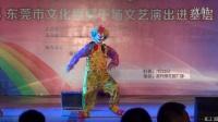 2014百姓大舞台振兴围社区舞蹈 舞动热爱 释放激情 表演 小丑魔术