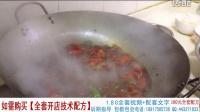 正宗盱眙十三香麻辣小龙虾做法十三香小龙虾配方技术视频教程