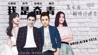 """我是愤青 主题曲""""倔强的青春""""歌词版MV"""