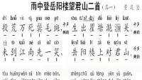 20 雨中登岳阳楼望君山二首(其一)