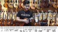 【子熏乐器张SIR】:《平凡之路》尤克里里UKULELE吉他弹唱讲解