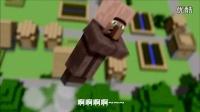 《Minecraft:村民新闻1》中文字幕 Villager News