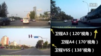 多角度展示 卫程行车记录仪广角展示
