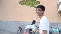 第十期:中国好男生 七夕不开房