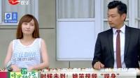 """时候未到! 姚笛视频""""现身"""" SMG新娱乐在线 20140801 标清"""