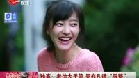 """独家:老徐大手笔 吴亦凡遭""""狠整"""" SMG新娱乐在线 20140801 标清"""