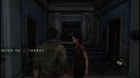 【PS4】《最后的生还者》全剧情解说第一期:泰斯和马琳