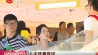 开心就好! 七夕节情侣小整蛊 SMG新娱乐在线 20140802 标清