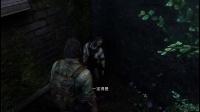【PS4】《最后的生还者》全剧情解说第三期:奔向林肯镇