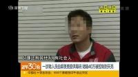 郭美美因赌球被北京警方抓获[正午30分]