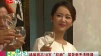 """杨紫难忘18岁""""初吻"""" 紧张到无法呼吸 SMG新娱乐在线 20140804 标清"""