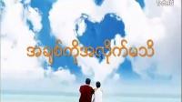 缅甸歌曲 张宏都 ( Ma Tu )