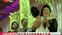 汪小菲:不后悔娶大S SMG新娱乐在线 20140805 标清