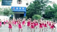 阆中小苹果(学生妹群舞版)
